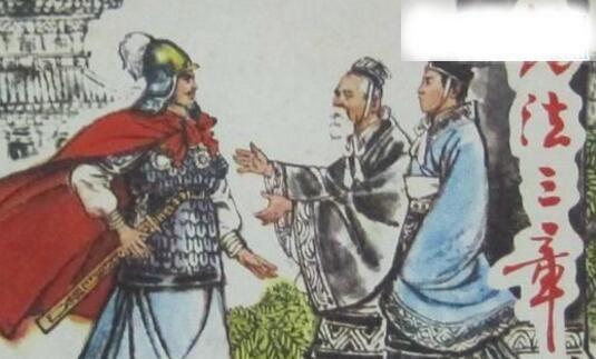约法三章的主人公是谁,刘邦约法三章的故事