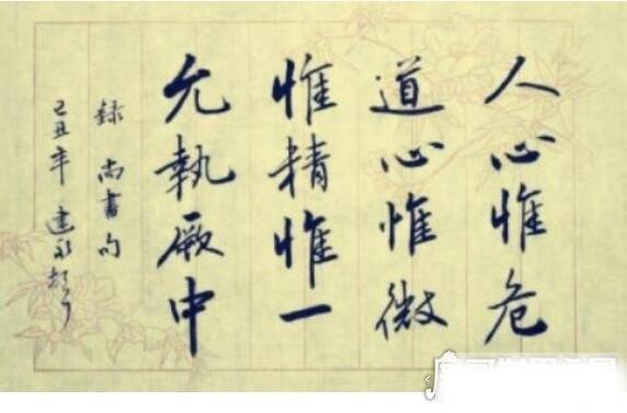 什么精什么一,惟精惟一是一个汉语成语(指用过精深)