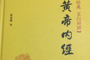中国医书四大名著:黄帝内经、伤寒论纷纷上榜
