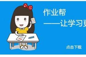 2017中国K12在线教育app排行榜,小猿搜题不敌作业帮知名