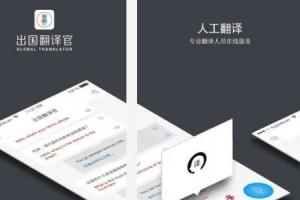 当下最方便好用的翻译软件有哪些?2018十大手机翻译APP排行榜推荐
