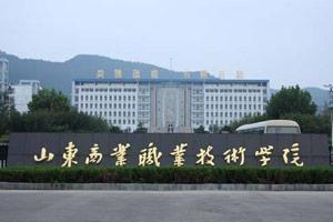 2014济南专科学校排名
