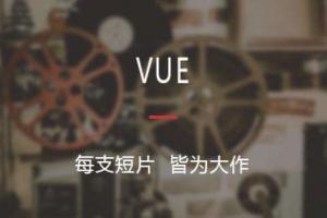 VUE视频拍摄利器教程 VUE视频软件app教程