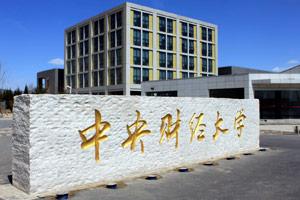 北京财经类大学排名2014排行 2014北京财经类大学