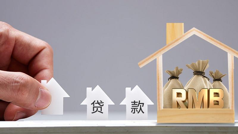 公务员贷款买房有优惠吗?