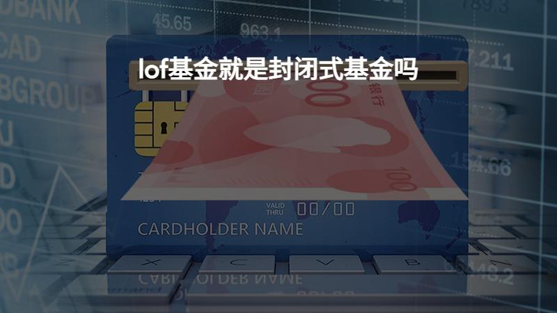 lof基金就是封闭式基金吗?